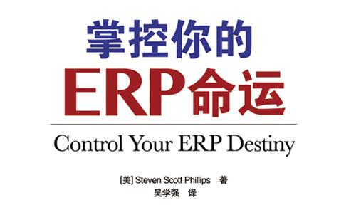 ERP168
