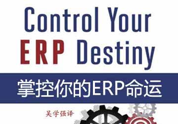control-erp-360