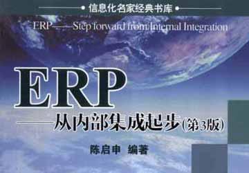erp-3rd-360250